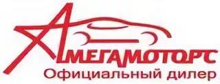 МегаМоторс.