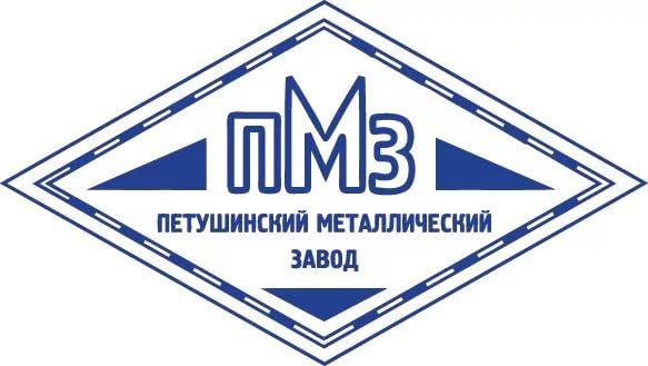Петушинский металлический завод.