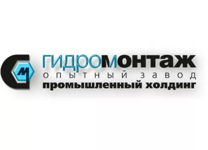Опытный завод «Гидромонтаж»